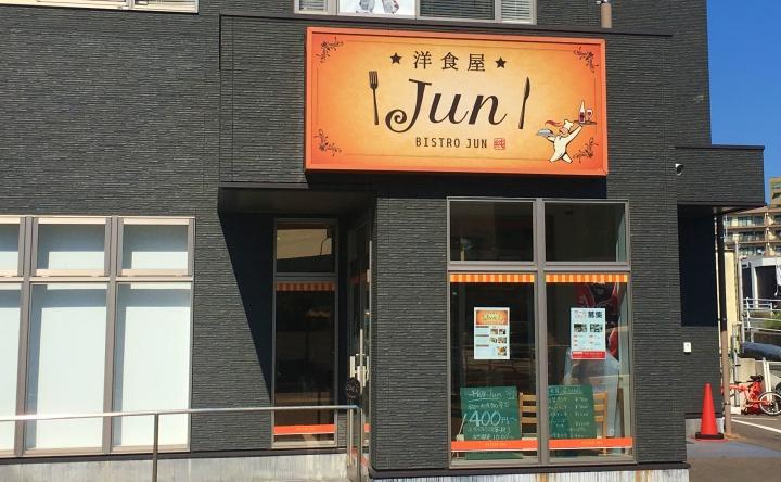 洋食屋Jun